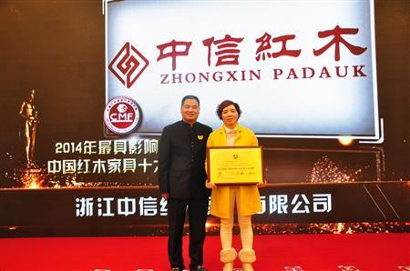 2014中国红木家具行业年度总评榜