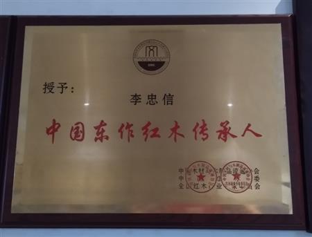 中国东作红木传承人